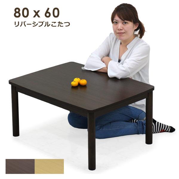 こたつ こたつテーブル リビングテーブル ローテーブル センターテーブル 80x60 長方形 家具調コタツ 座卓 ちゃぶ台 シンプル 和風 洋風 北欧 モダン おしゃれ かわいい デザイン オールシーズン 木製 家具通販 送料無料