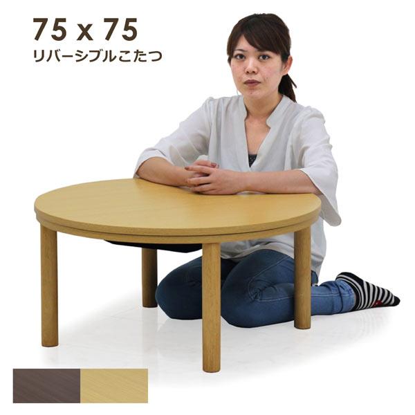 こたつテーブル 丸 リビングテーブル ローテーブル センターテーブル 75x75 円形 円卓 家具調コタツ 座卓 ちゃぶ台 シンプル 和風 洋風 北欧 モダン おしゃれ かわいい デザイン オールシーズン 木製 家具通販 送料無料