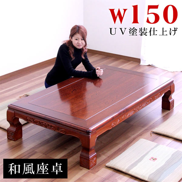 座卓 ちゃぶ台 テーブル ローテーブル 幅150cm 彫刻入り 木製 和風 送料無料