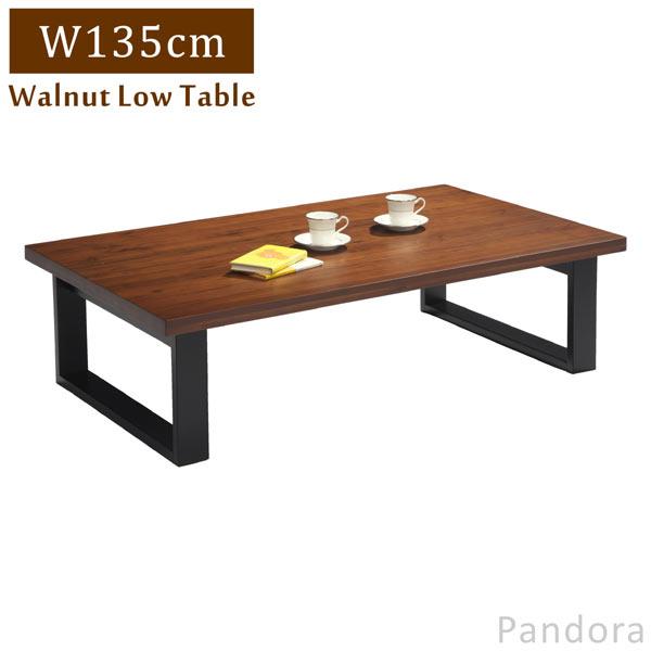テーブル 座卓 135×80 長方形 センターテーブル リビングテーブル ローテーブル ウォールナット 無垢 北欧 スタイリッシュ モダン おしゃれ 木製 家具送料無料