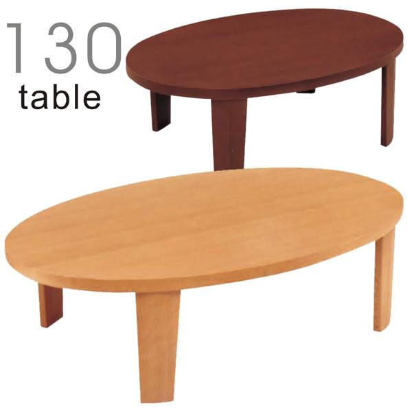 座卓 ちゃぶ台 リビングテーブル センターテーブル オーバルテーブル 幅130cm 楕円形 木製 折れ脚 シンプル モダン 2色対応 送料無料