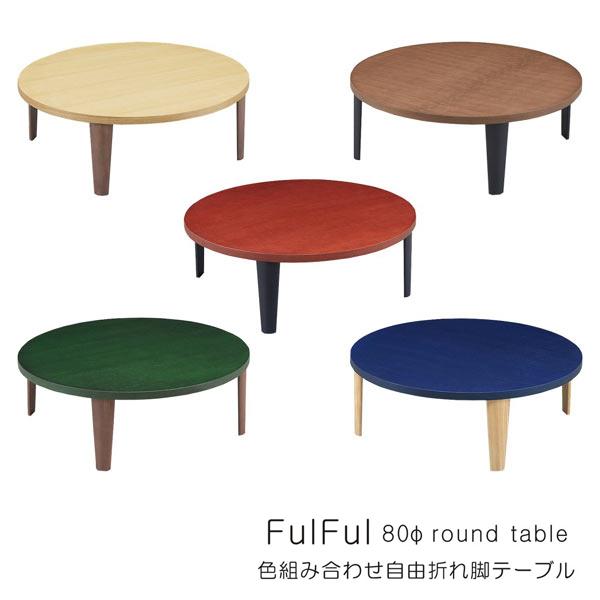 座卓 ちゃぶ台 テーブル ローテブル 幅80cm 丸 円卓 折りたたみ 折れ脚 シンプル 和風 モダン 木製 ウォールナット材 タモ材 無垢 完成品 送料無料