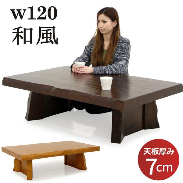 送料無料 幅120 浮彫り仕上げ ローテーブル 無垢 木目 天然木 和風 木製 角テーブル 120×80 重厚感 テーブル ちゃぶ台 無垢材 リビングテーブル 長方形 座卓 和モダン パイン材 センターテーブル シンプル