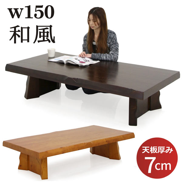 座卓 ちゃぶ台 150 150×80 和モダン 長方形 角テーブル センターテーブル ローテーブル リビングテーブル シンプル 木製 無垢材 パイン材 重厚感 送料無料