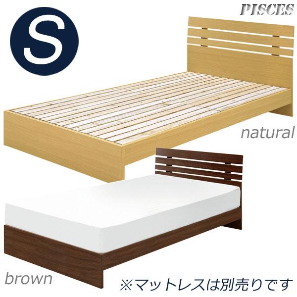 ベッド シングルベッド ベッドフレーム すのこベッド 杉スノコ使用 北欧 シンプル モダン 木製 ブラウン ナチュラル 選べる2色 送料無料