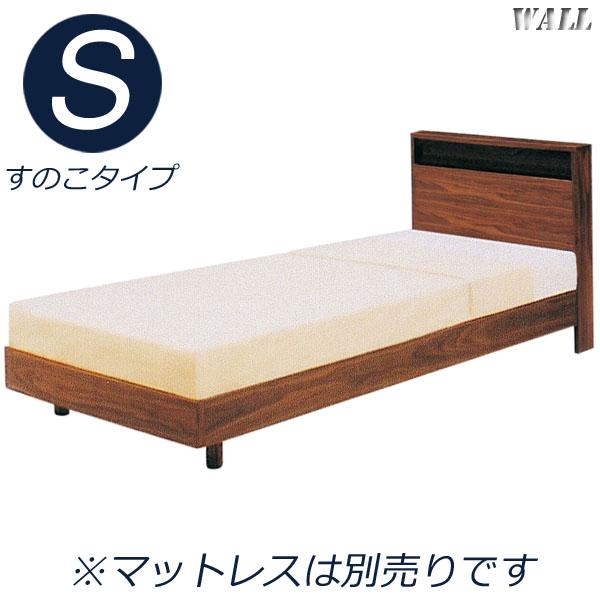 ベッド シングルベッド ベッドフレーム すのこベッド スノコ使用 コンセント付き 北欧 シンプル モダン 木製 ブラウン おしゃれ 送料無料