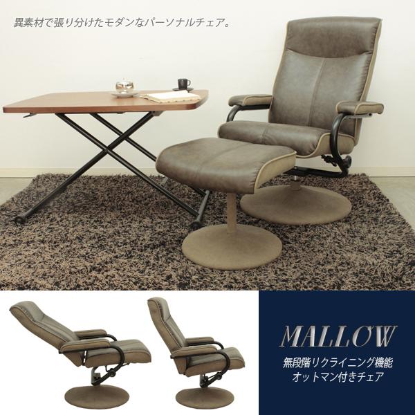 リクライニングチェア パーソナルチェア オットマン付 チェア 足置き台 イス 椅子 いす ブラウン 合成皮革 PU 肘付き リクライニング 姿勢 腰痛 腰痛対策 シンプル モダン デザイン 送料無料
