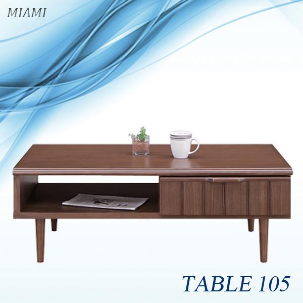 テーブル リビングテーブル センターテーブル 幅105cm 105 ブラウン ストライプ 脚付き 高さ40cm ウォールナット 木製 シンプル モダン インテリア 長方形 送料無料