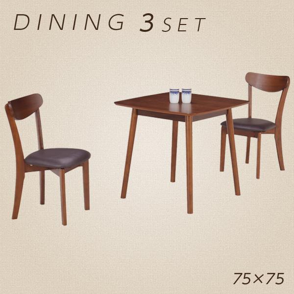 ダイニングテーブルセット 2人掛け ダイニングセット 3点セット ブラウン テーブル幅75cm 75幅 テーブル 座面 合成皮革 ウォールナット モダン おしゃれ シンプル 食卓テーブルセット 省スペース コンパクト 木製 正方形 通販 送料無料