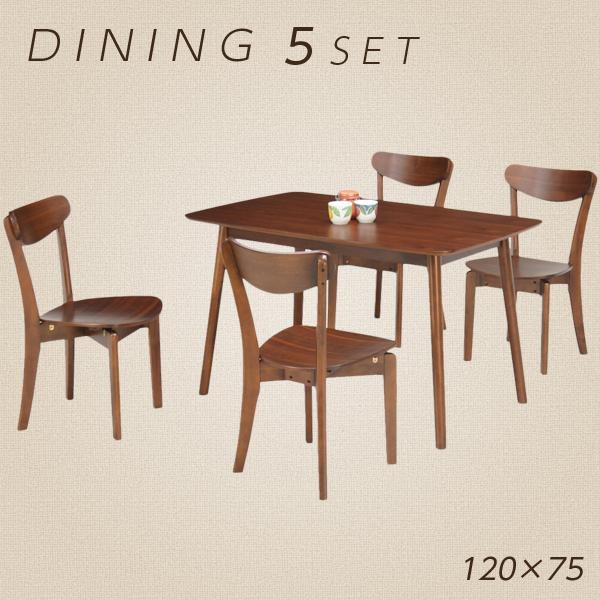 ダイニングテーブルセット 4人掛け ダイニングセット 5点セット ブラウン テーブル幅120cm 120幅 テーブル 座面 板座 ウォールナット モダン おしゃれ シンプル 食卓テーブルセット 木製 長方形 通販 送料無料