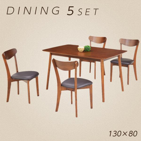 ダイニングテーブルセット 4人掛け ダイニングセット 5点セット ブラウン テーブル幅130cm 130幅 テーブル 座面 合成皮革 ウォールナット モダン おしゃれ シンプル 食卓テーブルセット 木製 長方形 通販 送料無料