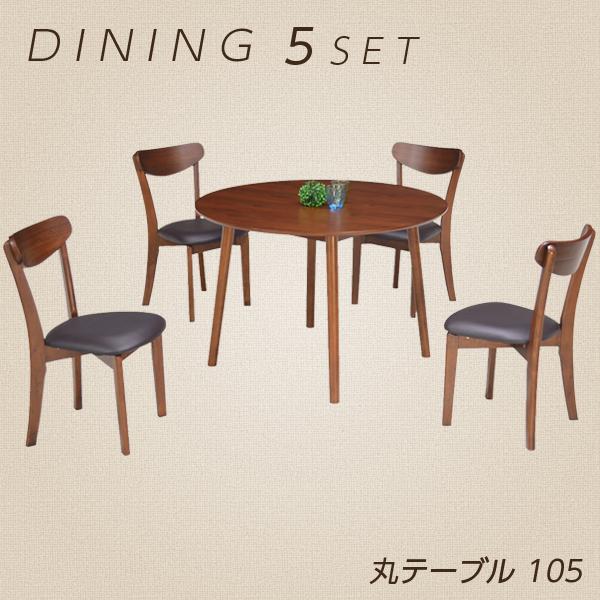 丸テーブル ダイニングテーブルセット 4人掛け ダイニングセット 5点セット ブラウン テーブル幅105cm 105幅 テーブル 座面 合成皮革 ウォールナット モダン おしゃれ シンプル 食卓テーブルセット 木製 送料無料