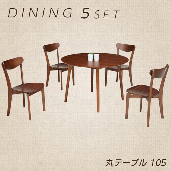 丸テーブル ダイニングテーブルセット 4人掛け ダイニングセット 5点セット ブラウン テーブル幅105cm 105幅 テーブル 座面 板座 ウォールナット モダン おしゃれ シンプル 食卓テーブルセット 木製 送料無料