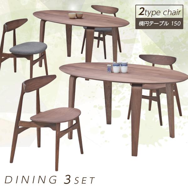 ダイニングテーブルセット ダイニングセット ダイニングテーブル オーバル テーブル 楕円 150x90 150テーブル 3点セット 2人掛け 2人用 シンプル モダン 北欧 おしゃれ ウォールナット ブラウン 木製 家具通販 送料無料