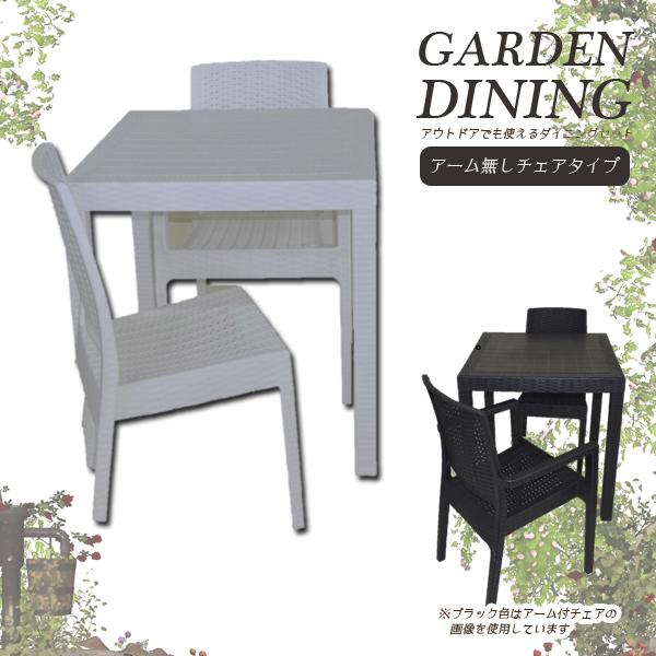 ガーデン ダイニング セット ダイニングテーブルセット 2人掛け ダイニングセット 3点セット ホワイト ブラック 選べる2色 白 黒 テーブル幅80cm 80幅 省スペース コンパクト シンプル 食卓テーブルセット 庭 ベランダ アウトドア 正方形 通販 送料無料