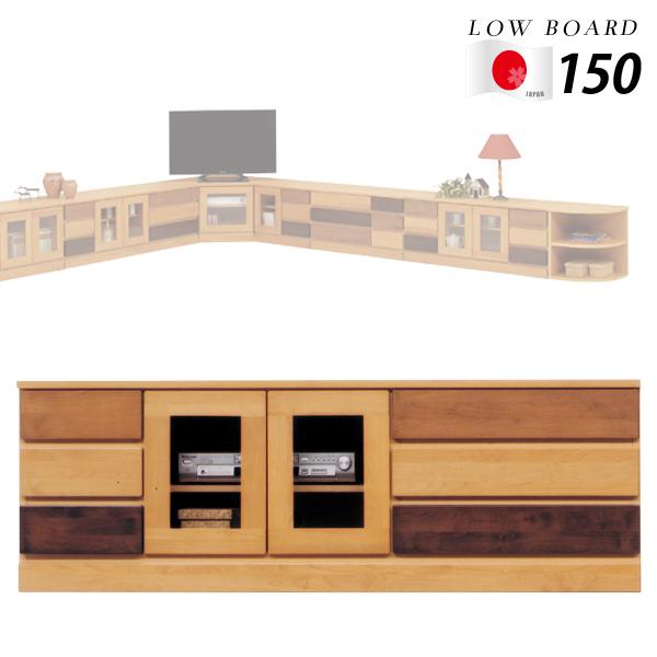 大川家具 テレビ台 ローボード tvボード 幅150cm 高さ50cm シンプル ナチュラル 北欧 モダン 木製 日本製 完成品 送料無料 【ラブシリーズ】