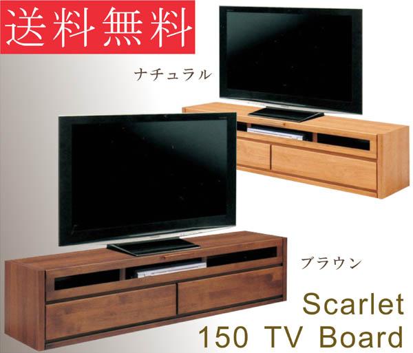 テレビ台 テレビボード 幅150cm【SCARLET】日本製 完成品 引出フルオープンレール ブラウン・ナチュラル 2色対応