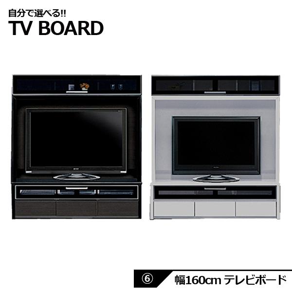 ハイタイプ 幅160cm テレビ台 テレビボード TV台 TVボード 壁面収納 収納家具 大容量 ホワイト 白 ブラック 黒 シンプル 北欧 モダン 木製 送料無料