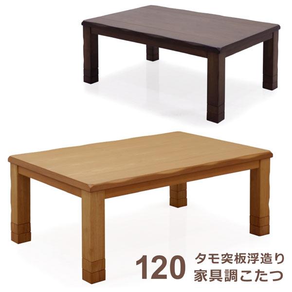 こたつ テーブル こたつテーブル ローテーブル リビングテーブル センターテーブル 120×80 長方形 大判 大きめ 家具調コタツ 座卓 ちゃぶ台 高さ 調節 継脚 継ぎ足 和風 洋風 北欧 モダン おしゃれ デザイン ナグリ仕様 浮造り タモ突板材 木製 家具 送料無料