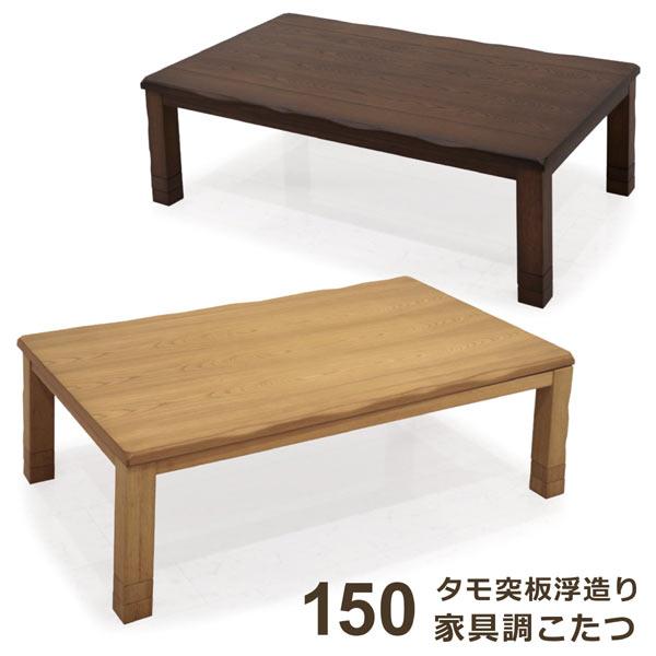 こたつ テーブル こたつテーブル ローテーブル リビングテーブル センターテーブル 150×90 長方形 大判 大きめ 家具調コタツ 座卓 ちゃぶ台 高さ 調節 継脚 継ぎ足 和風 洋風 北欧 モダン おしゃれ デザイン ナグリ仕様 浮造り タモ突板材 木製 家具 送料無料