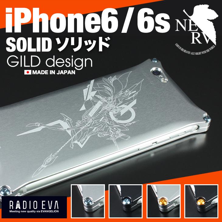 ギルドデザイン iPhone6s ソリッド エヴァンゲリオン アルミ スマホ ケース iPhone6 零号機 Mark06 日本製 ギルドデザイン
