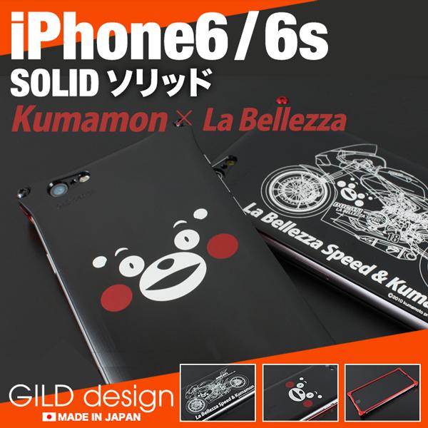 ギルドデザイン iPhone6s ソリッド くまモンモデル アルミ スマホ ケース iPhone6 日本製 ギルドデザイン