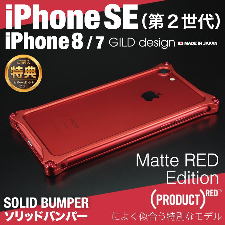 ギルドデザイン iPhone8 iPhone7 バンパー アルミ アルミバンパー バンパーケース マットレッド スマホ ケース カバー 日本製 耐衝撃 GILD design bumper iPhone 8 / 7