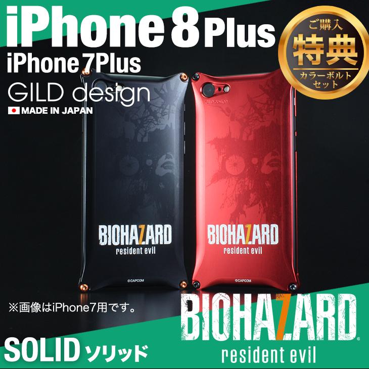 ギルドデザイン iPhone8 Plus iPhone7Plus バイオハザード7 ソリッド アルミ スマホ ケース カバー アイフォン7プラス 日本製 ギルドデザイン