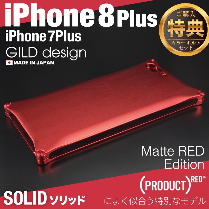 ギルドデザイン iPhone8 Plus iPhone7Plus 耐衝撃 ケース マットレッド アルミ アルミケース スマホ カバー 日本製 GILD design solid iPhone8plus / iPhone7 plus