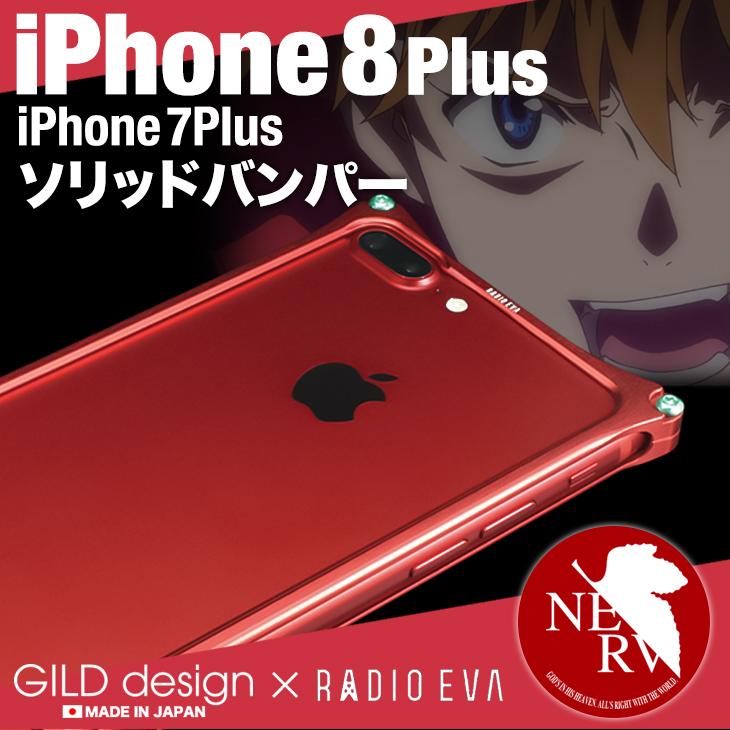 ギルドデザイン iPhone8 Plus iPhone7Plus エヴァ ケース エヴァンゲリオン Matte RED 式波・アスカ・ラングレー アルミバンパー アルミ バンパー スマホ カバー 耐衝撃 GILD design bumper iPhone8plus / iPhone7 plus