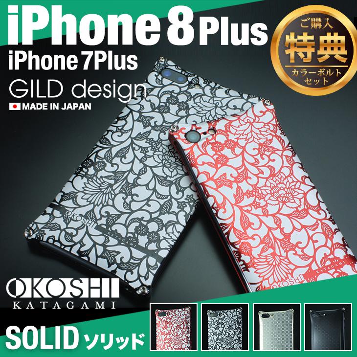 ギルドデザイン iPhone8 Plus iPhone7Plus 耐衝撃 ケース オコシ型紙 オコシ 型紙 アルミ アルミケース スマホ カバー 日本製 GILD design solid iPhone8plus / iPhone7 plus