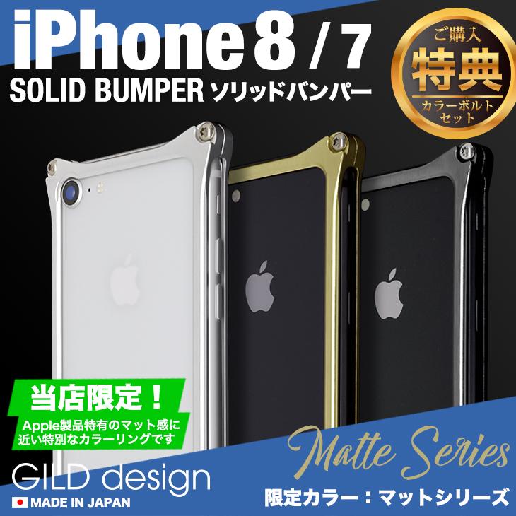 caf964ade1 ギルドデザイン iPhone8 液晶フィルム iPhone7 アルミバンパー バンパー ...