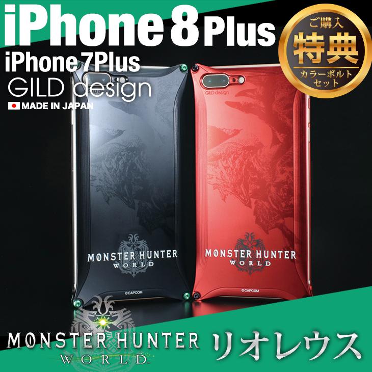 ギルドデザイン iPhone8 Plus iPhone7Plus モンハン リオレウス MONSTER HUNTER:WORLD モンスターハンター ソリッド アルミ スマホ ケース カバー アイフォン7プラス 日本製 耐衝撃 ギルドデザイン