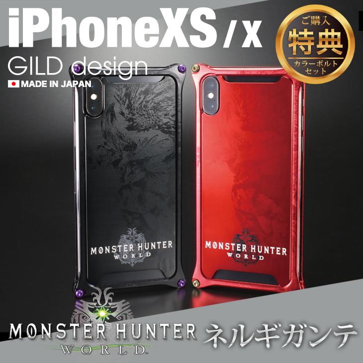 ギルドデザイン iPhoneXS iPhoneX モンハン ケース ネルギガンテ モンスターハンターワールド GILDdesign ソリッド バンパー アルミ スマホ カバー 日本製 GILD design iPhone XS X