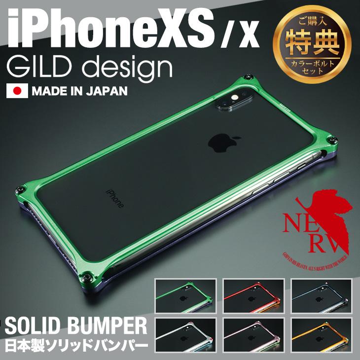 iPhone XS iPhoneX アルミ バンパー エヴァ ギルドデザイン エヴァンゲリオン 耐衝撃 ケース アルミバンパー スマホケース カバー 日本製 bumper GILD design iPhone XS X アイフォン10 アイフォンX