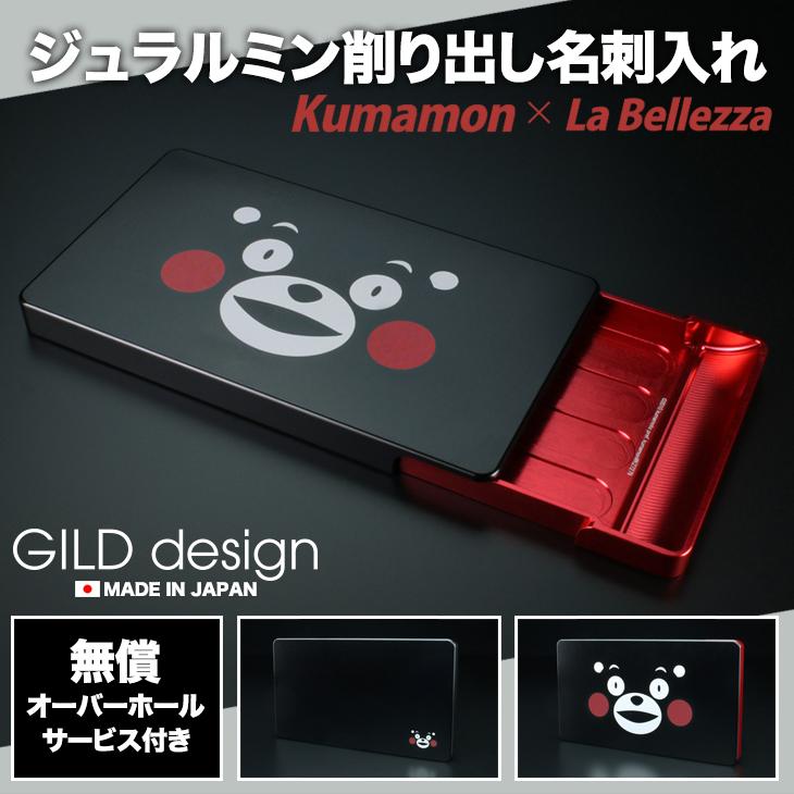 ギルドデザイン 名刺入れ GILD design くまモン ラ・ベレッツァ カードケース ジュラルミン削り出し 高級アルミ名刺入れ 日本製 GILDdesign