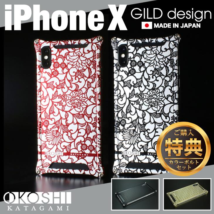 8c6a9a162a ギルドデザイン iPhoneX バンパー オコシ型紙 OKOSHI-KATAGAMI 耐衝撃 アルミ ケース カバー 日本製