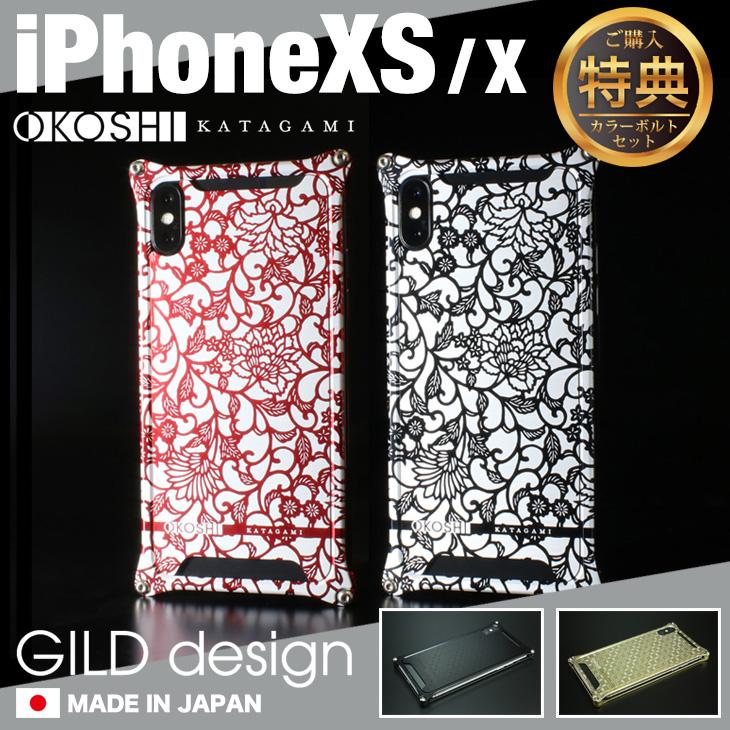 ギルドデザイン iPhoneXS iPhoneX バンパー オコシ型紙 OKOSHI-KATAGAMI 耐衝撃 アルミ ケース カバー 日本製 bumper GILDdesign iPhone XS X アイフォン10 GILD design