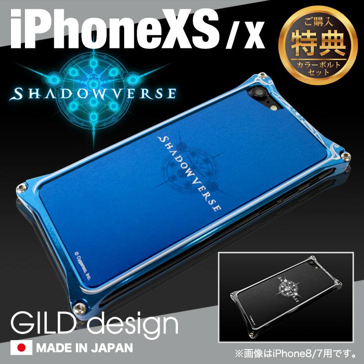 ギルドデザイン iPhoneXS iPhoneX バンパー シャドウバース SHADOWVERSE 耐衝撃 アルミ ケース カバー 日本製 GILD design iPhone XS X