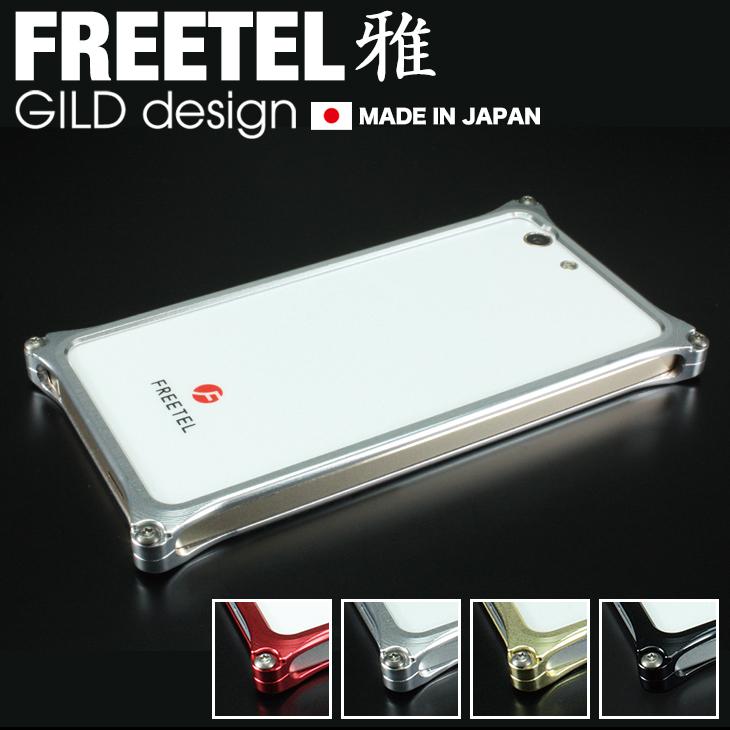 ギルドデザイン FREETEL 雅 MIYABI バンパー ソリッドバンパー アルミバンパー バンパーケース アルミ スマホ ケース カバー 日本製 ギルドデザイン