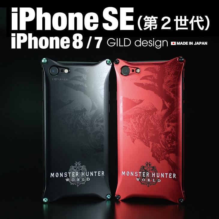 ギルドデザイン iPhone8 iPhone7 モンハン リオレウス MONSTER HUNTER:WORLD モンスターハンター ソリッド アルミ スマホ ケース カバー アイフォン8 日本製 ギルドデザイン