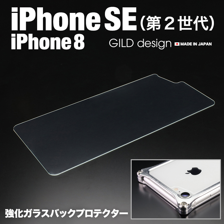 iPhone8 強化ガラスバックプロテクター ギルドデザイン専用 背面保護ガラスフィルム True Color Back Protector for GILD design iPhone 8