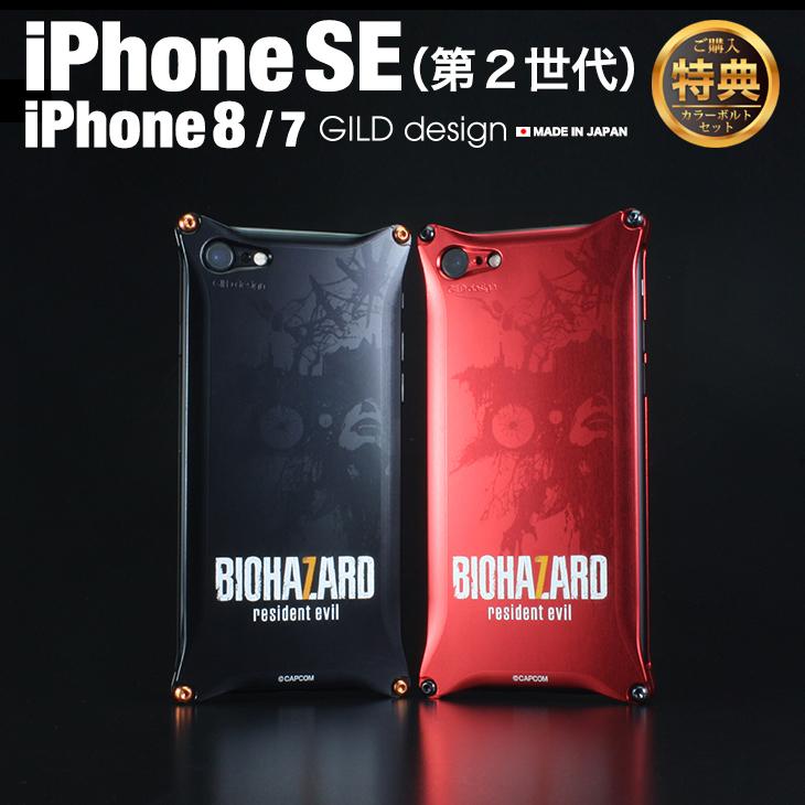 ギルドデザイン iPhone8 iPhone7 バイオハザード7 ソリッド アルミ スマホ ケース カバー アイフォン8 日本製 ギルドデザイン