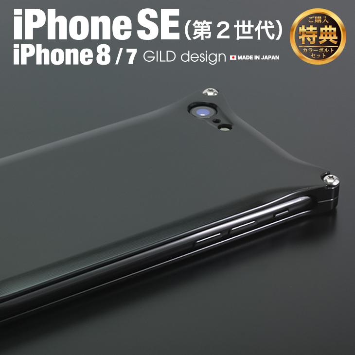ギルドデザイン iPhone8 iPhone7 耐衝撃 ケース ポリッシュブラック アルミ スマホ アルミケース カバー 日本製 GILD design solod iPhone 8 / 7