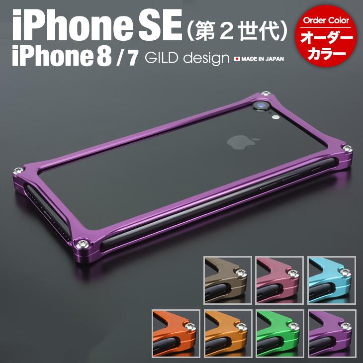 ギルドデザイン iPhone8 iPhone7 バンパー アルミバンパー アルミ バンパーケース オーダーカラー スマホ ケース カバー 日本製 耐衝撃 GILD design bumper iPhone 8 / 7