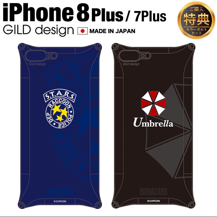 ギルドデザイン iPhone8 Plus iPhone7Plus バイオハザード Umbrella S.T.A.R.S. ソリッド アルミ スマホ ケース カバー アイフォン7プラス 日本製 ギルドデザイン