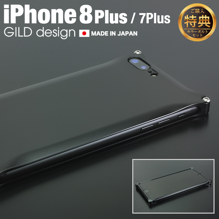 ギルドデザイン iPhone8 Plus iPhone7Plus 耐衝撃 ケース ポリッシュブラック アルミ アルミケース スマホ カバー 日本製 GILD design solid iPhone8plus / iPhone7 plus