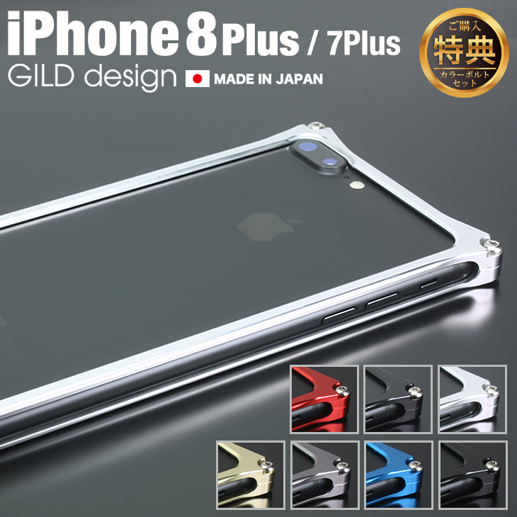 buy popular 2e3dd fd2ff Guild design iPhone8 Plus iPhone7Plus bumper aluminum bumper aluminum  smartphone case cover eyephone 8 positive shock GILD design bumper-resistant