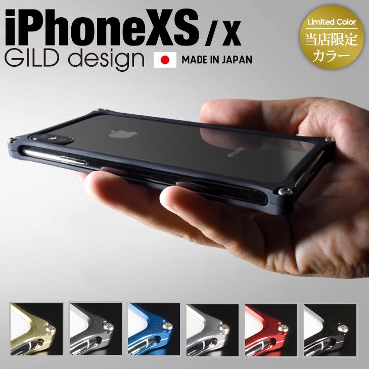 即納在庫あり! iPhone XS iPhoneX アルミバンパー 耐衝撃 ケース ソリッドバンパー ギルドデザイン GILD design マットカラー アルミケース スマホケース 日本製 バンパー Solid bumper for iPhoneXS アイフォンXS アイホンXS iPhone10