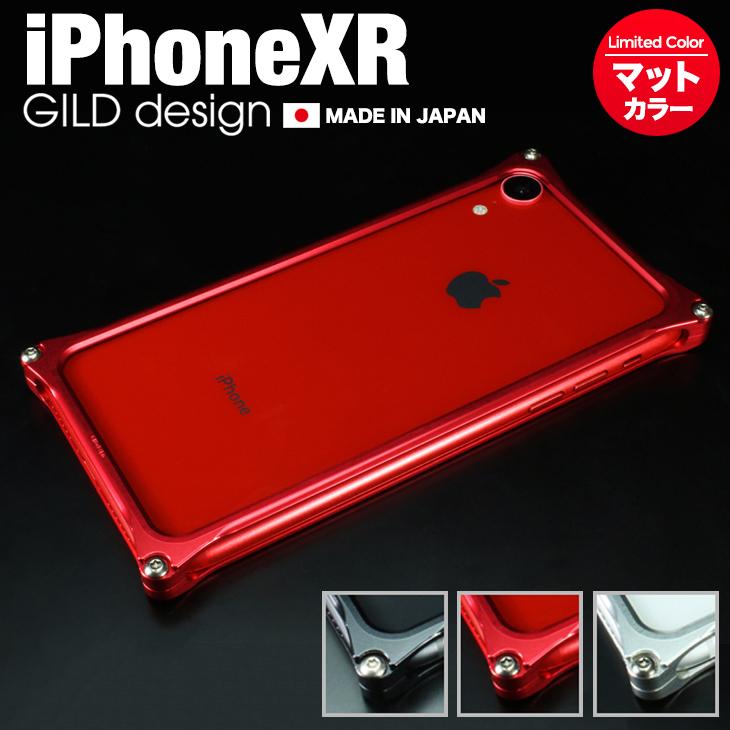 iPhone XR アルミバンパー 耐衝撃 ケース ソリッドバンパー ギルドデザイン GILD design マットカラー アルミケース スマホケース 日本製 バンパー Solid bumper for iPhonexr アイフォン アイホン